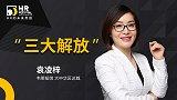 """HR数字化转型之""""三大解放"""""""