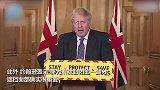 约翰逊复工后首次主持记者会:英国已度过疫情高峰,戴口罩很有用