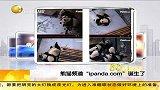 """第一时间-20130729-熊猫频道""""ipanda.com""""诞生了"""