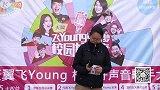 2015天翼飞Young校园好声音歌手大赛-上海赛区-JR015-杨蓓若-长镜头