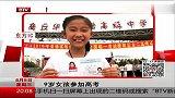 东方IC:9岁女孩参加高考
