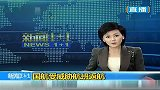 热点播报-20120830-国航CA981(北京-纽约)航班受到威胁返航