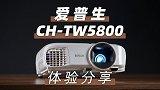 家庭影院级的投影机  爱普生 CH-TW5800 体验!