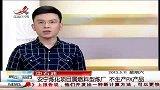 晨光新视界-20130511-中石油:安宁炼化项目属燃料型炼厂 不生产PX产品