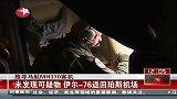 马航失联-20140327-搜寻马航MH370客机