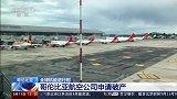 哥伦比亚航空公司申请破产
