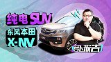 高配后排不如低配宽敞?试驾东风本田首款纯电SUV X-NV