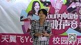2015天翼飞Young校园好声音歌手大赛-上海赛区-JR003-王春扬-候鸟