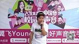 2015天翼飞Young校园好声音歌手大赛-上海赛区-zf020-李纯-活着