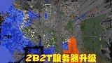2B2T服务器体积达到4TB