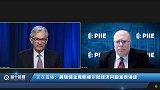 美联储主席鲍威尔就经济问题发表讲话