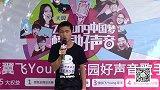 2015天翼飞Young校园好声音歌手大赛-上海赛区-zf050-刘有佳-单车
