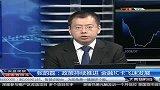 开市首班车-20130701-政策持续推进 金融IC卡飞速发展