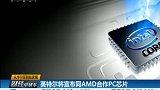 英特尔将宣布同AMD合作PC芯片