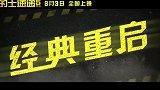 《的士速递5》曝光剧情版预告片