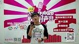 2015天翼飞Young校园好声音歌手大赛-上海赛区-HL373
