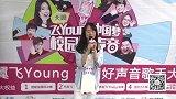 2015天翼飞Young校园好声音歌手大赛-上海赛区-TJ015-武书予-矜持