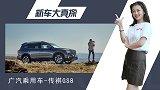 新车大真探,传祺GS8预售价公布 快来看看实力如何!