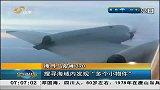 马航失联-20140323-搜寻马航MH370