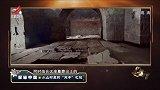 发现带有纪年的墓砖,终于得出判断是一座永安年间高规格的东吴大墓