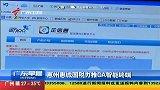 惠州惠城国税力推CA智能终端