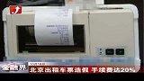 金融界-北京出租车票造假 手续费达20%-10月18日