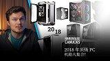 2018 年顶级 PC 机箱大集合!
