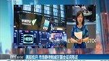美股低开 市场静待鲍威尔国会证词陈述