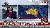 马航失联-20140409-搜寻MH370航班