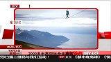 东方IC:2000多米高空玩命走绳索