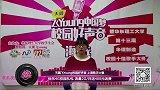 2015天翼飞Young校园好声音歌手大赛-上海赛区-HL272-张彤-1234567