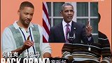 威尔史密斯模仿奥巴马一秒被猜出,开心地笑出了一阵鹅叫