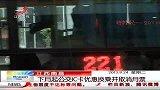晨光新视界-20130924-下月起公交IC卡优惠换乘并取消月票