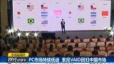 PC市场持续低迷 索尼VAIO回归中国市场