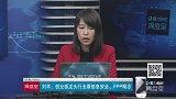 刘芊:创业板估值修复 龙头看信息、PPP