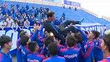 申花U19夺冠庆祝全记录 大卫皮里被众爱徒高高抛起