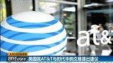 美国就AT&T与时代华纳交易提出建议