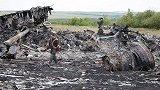 MH17空难调查出现转机,俄将公布证据,乌克兰最担心事情来了