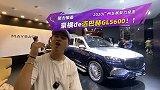 豪横de迈巴赫GLS600!广州车展亮相