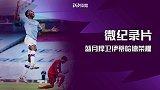 【微纪录片】蓝月捍卫主场荣耀 金色不死鸟伊蒂哈德净吞4弹