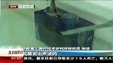 北京您早-20140407-搜寻马航MH370