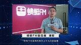 第二届上海网络文化节祝贺视频:蜻蜓FM
