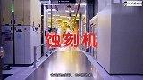 中微造出5纳米蚀刻机,对中国半导体影响有多大?