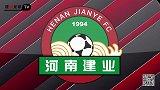 【TV】预备队比赛日:河南建业2-0武汉卓尔