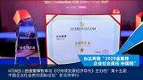 """台达CSR再获专业机构肯定,荣膺""""金蜜蜂企业"""""""