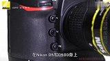 尼康单反相机摄影技巧 自定义Fn功能按键 快速提升拍照效率