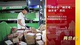 """苏宁张近东建议建议打破小微企业""""孤岛效应"""""""