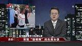 """江西卫视传奇故事-20200219-突现""""短视频""""的失踪女孩,失踪的女孩究竟去了哪里?"""