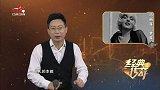 经典传奇-20190710-世界未解之谜,玛丽莲梦露死亡真相