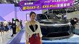 威马EX5-Z、EX6 Plus车展首秀